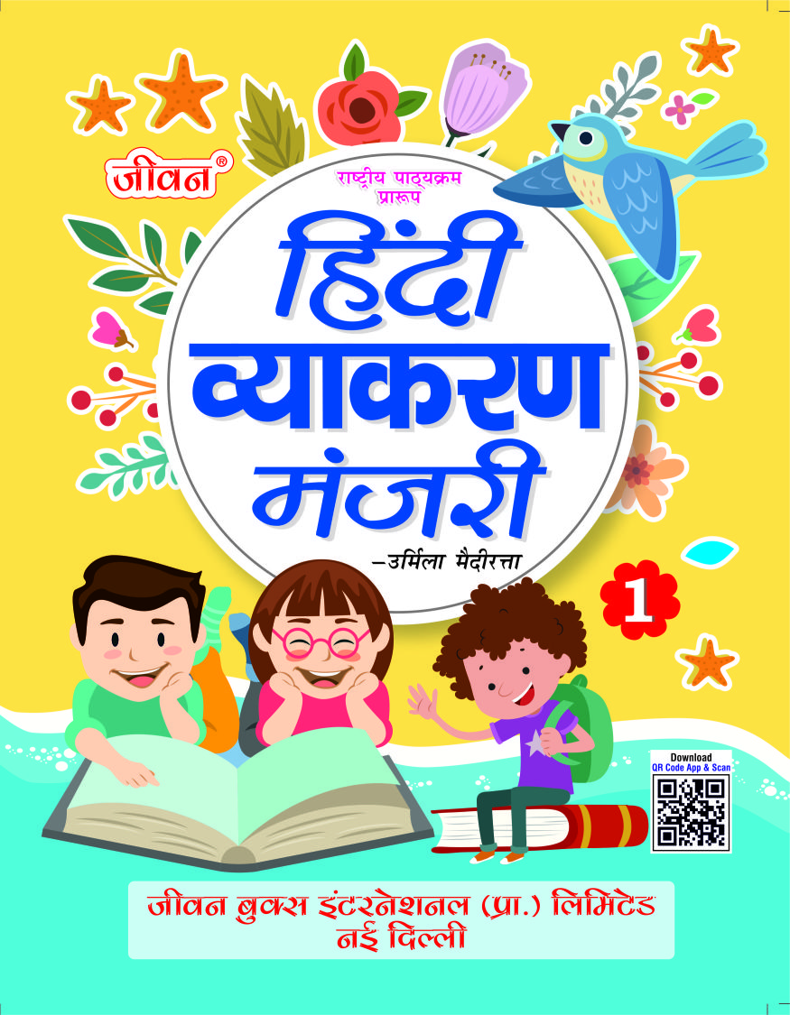 teacher manual in hindi